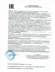 Сертификаты_11