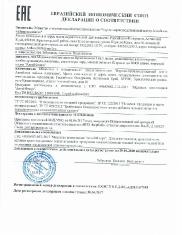 Сертификаты_16