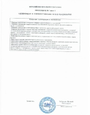 Сертификаты_17