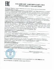 Сертификаты_18