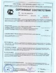 Сертификаты_19