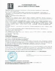 Сертификаты_21