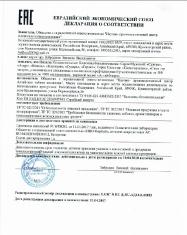 Сертификаты_22