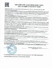 Сертификаты_23