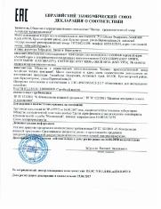 Сертификаты_24