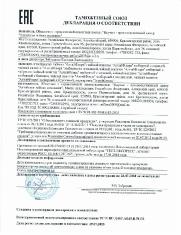 Сертификаты_25