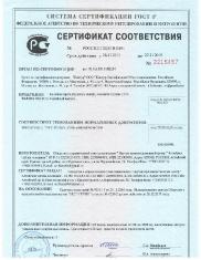 Сертификаты_26