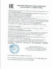 Сертификаты_27