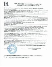 Сертификаты_29