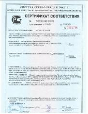 Сертификаты_31