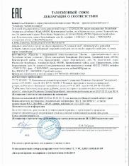 Сертификаты_33