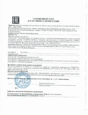 Сертификаты_35
