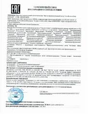 Сертификаты_36