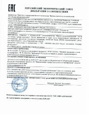 Сертификаты_38