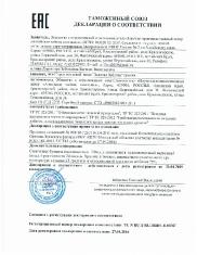 Сертификаты_6