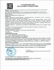 Сертификаты_7