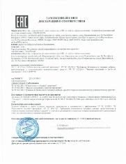 Сертификаты_8